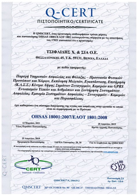 ISO 18001 greek