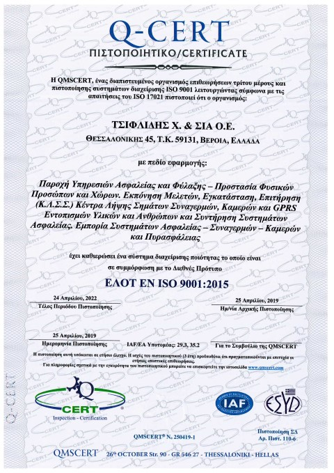 ISO 9001 greek