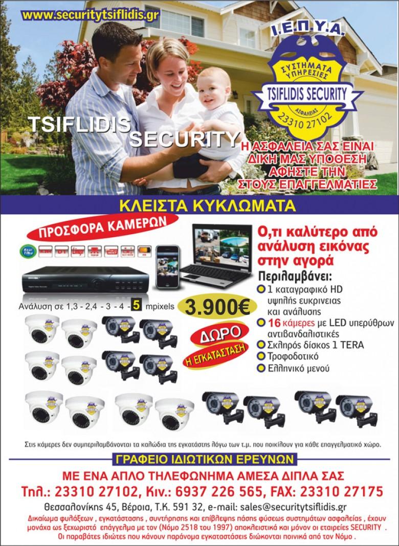 Προσφορά σε συστήματα καταγραφής εικόνας & ήχου 16 Καμερών 5MP από την Tsiflidis Security