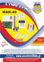 Προσφορά σε εξελιγμένα συστήματα συναγερμού! ΜΑΚ-40
