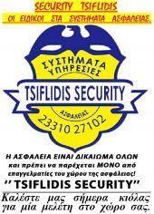 Ασφάλεια οικογένειας  , επαγγελματικού χώρου & περιουσιακών αγαθών.