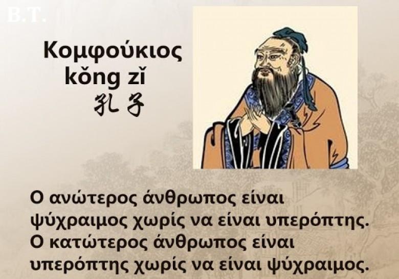 ΥΠΕΡΟΠΤΗΣ  Η  ΑΛΛΙΩΣ  ΑΛΑΖΟΝΑΣ