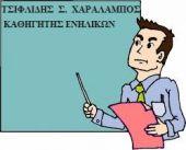 ΤΣΙΦΛΙΔΗΣ  Σ.  ΧΑΡΑΛΑΜΠΟΣ   -   ΚΑΘΗΓΗΤΗΣ ΕΝΗΛΙΚΩΝ