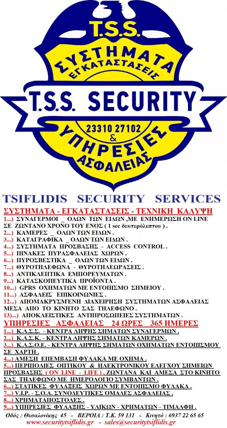 ΣΥΝΑΓΕΡΜΟΙ & ΑΣΦΑΛΕΙΑ  :  Συμβουλές για την ασφάλειάς σας  __ ΤΣΙΦΛΙΔΗΣ _ Σ. _ ΧΑΡΑΛΑΜΠΟΣ  __ ΕΚΠΑΙΔΕΥΤΙΚΟΣ __ ''TSIFLIDIS  SECURITY SERVICES - T.S.S.''