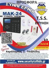 ΣΥΝΑΓΕΡΜΟΣ ΜΑΚ - 24  ΚΙΤ - ΠΡΟΣΦΟΡΑ ΤΗΣ  __  ''TSIFLIDIS  SECURITY  SERVICES - T.S.S.''