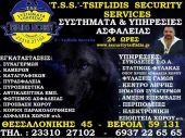 ΣΥΝΑΓΕΡΜΟΙ - ΚΑΜΕΡΕΣ - ΕΓΚΑΤΑΣΤΑΣΕΙΣ ΣΥΣΤΗΜΑΤΩΝ ΑΣΦΑΛΕΙΑΣ ΑΠΟ ΤΗΝ  __  ''TSIFLIDIS  SECURITY  SERVICES - T.S.S.''