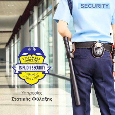 Στατική φύλαξη από security