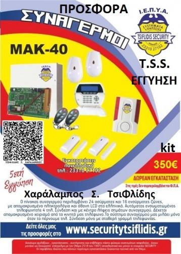 ΣΥΝΑΓΕΡΜΟΣ ΜΑΚ - 40  ΚΙΤ - ΠΡΟΣΦΟΡΑ ΤΗΣ  __  ''TSIFLIDIS  SECURITY  SERVICES - T